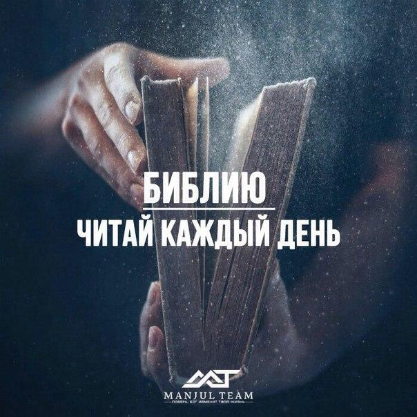 Читать библию каждый день