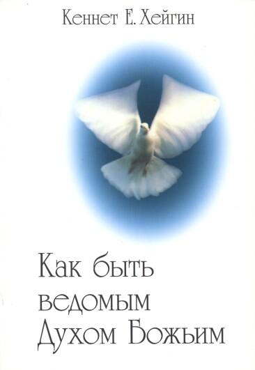 Кеннет Е. Хейгин Как быть ведомым Духом Божьим