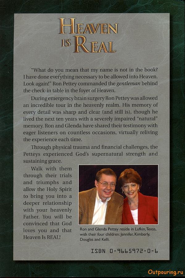 Ron и Glenda Pettey - Небеса реальны